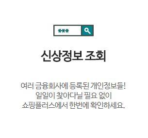하나카드 쇼핑플러스 신상정보 조회