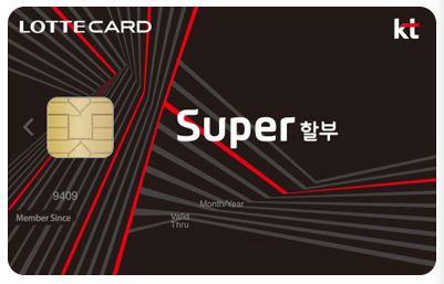 KT 통신비 할인카드