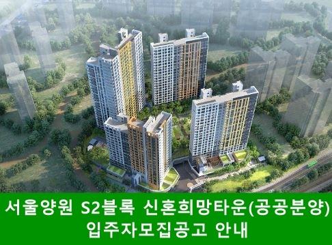 서울양원 신혼희망타운