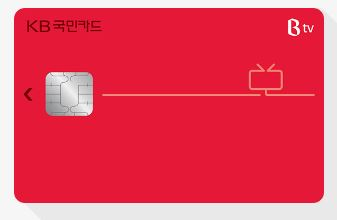 Btv KB국민카드