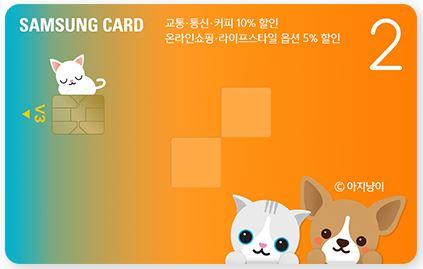 삼성카드2 V3