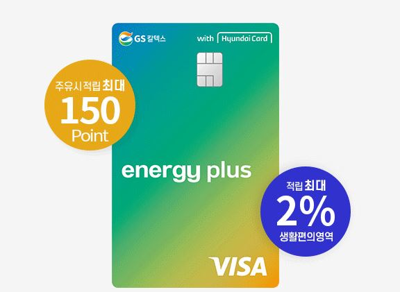 GS칼텍스 에너지 플러스 카드