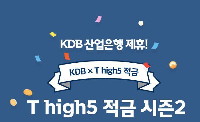 T high5 적금 시즌2