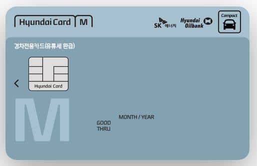 현대카드M-경차전용카드