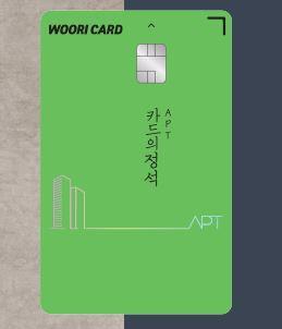 카드의정석 아파트