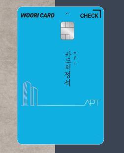 카드의 정석 아파트 체크