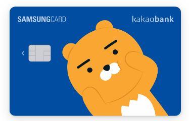 카카오뱅크 신용카드