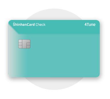 신한카드 4Tune 체크카드