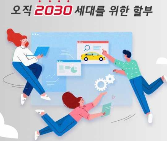 2030 스타트플랜