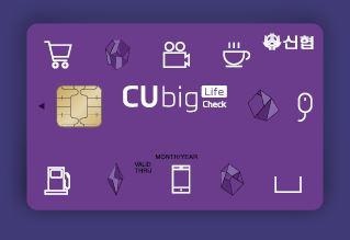 신협 CUbig life 체크카드
