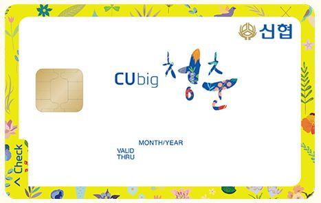 신협 CUbig 청춘 체크카드