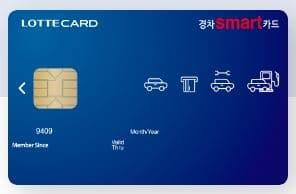 롯데유류세환급카드