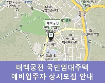 태백궁전 임대아파트