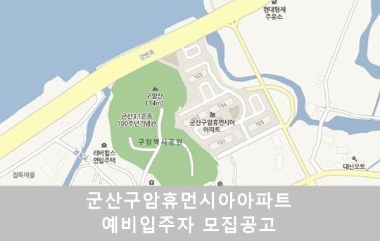 군산구암휴먼시아 아파트