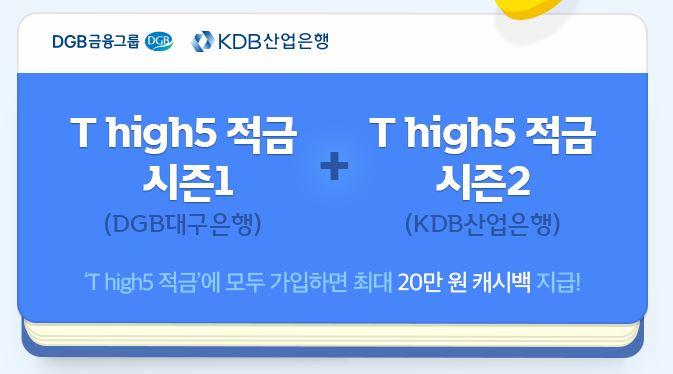 KDB × high5