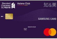 SC제일은행 아시아나 삼성지엔미카드