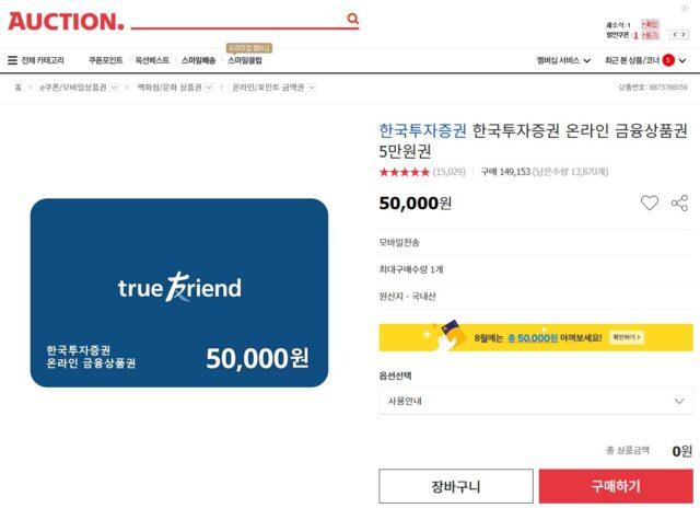 한국투자증권 상품권 판매처