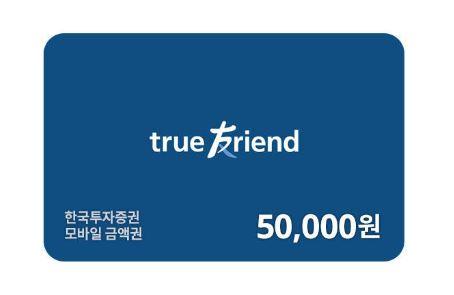 한국투자증권 상품권