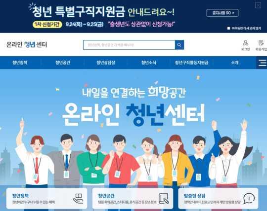 온라인 청년센터