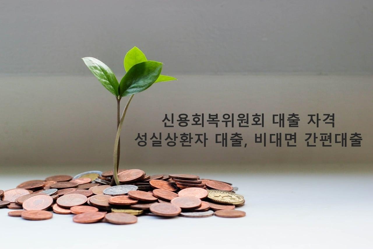 신용회복위원회 대출 자격