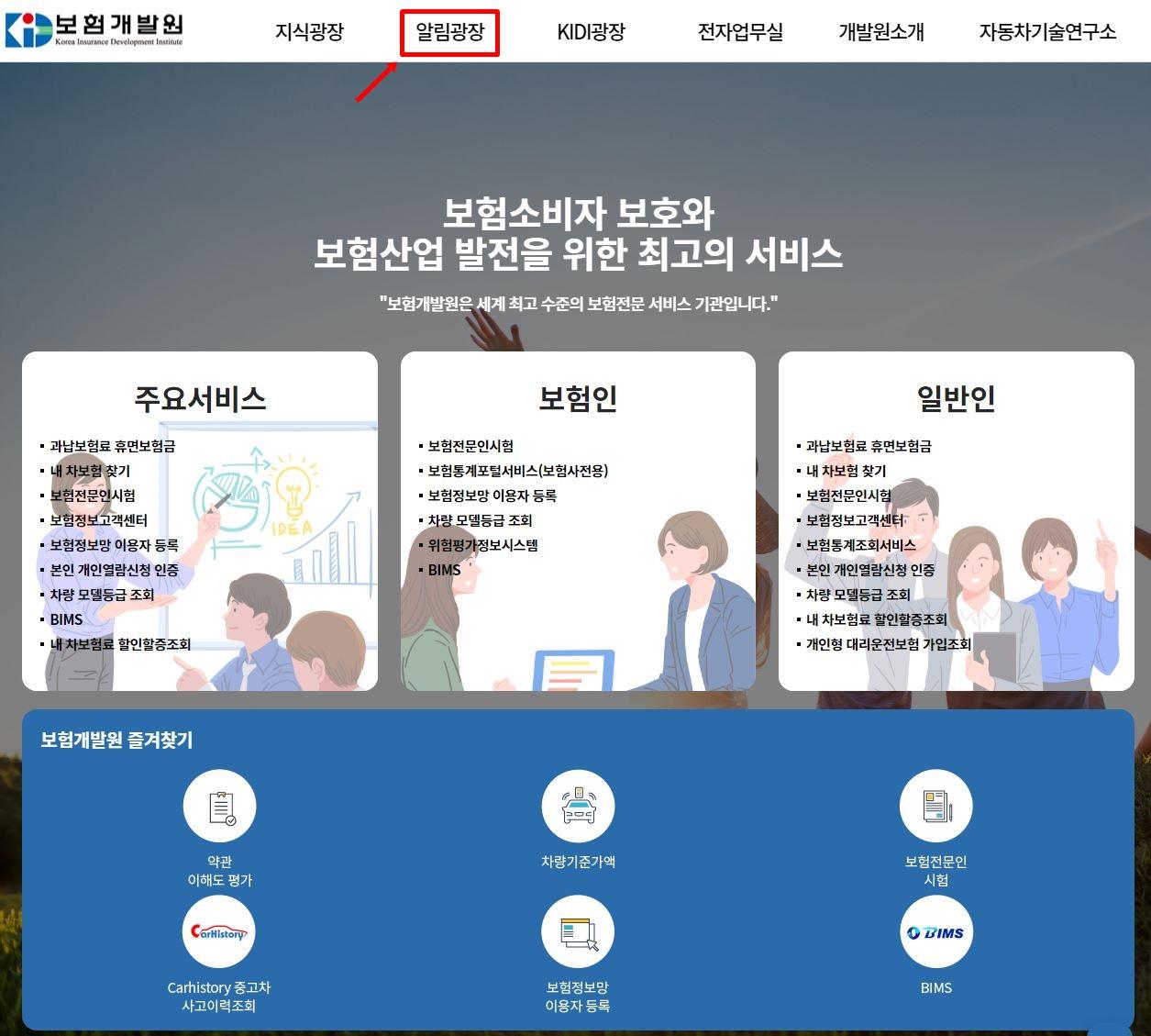 보험개발원 홈페이지