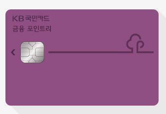 국민카드 금융포인트리카드