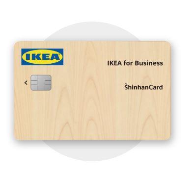 이케아 할인카드2