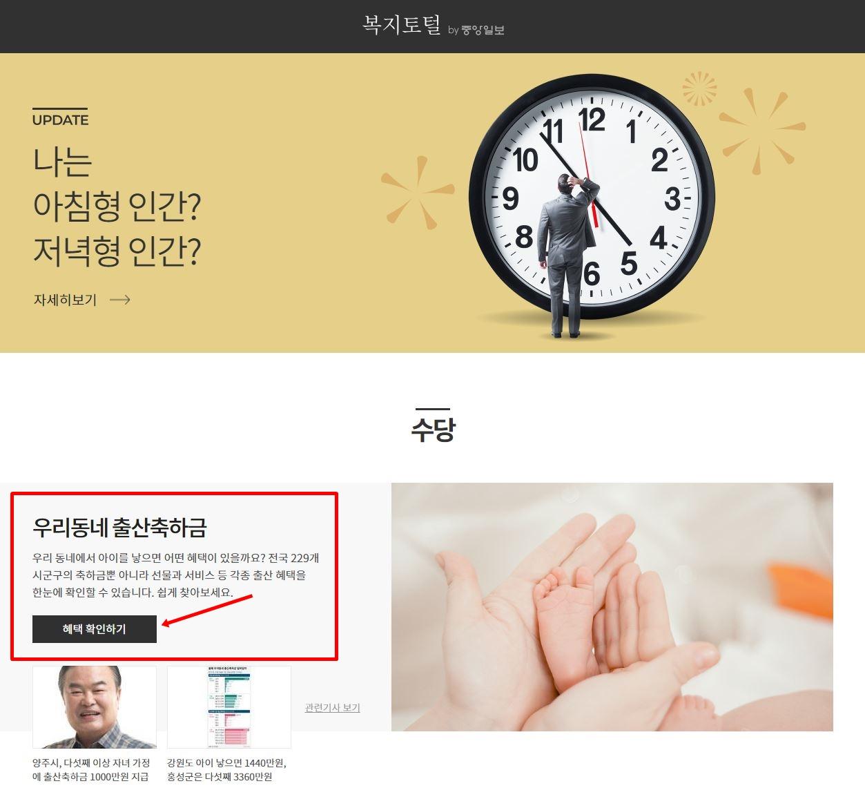 중앙일보 복지토털
