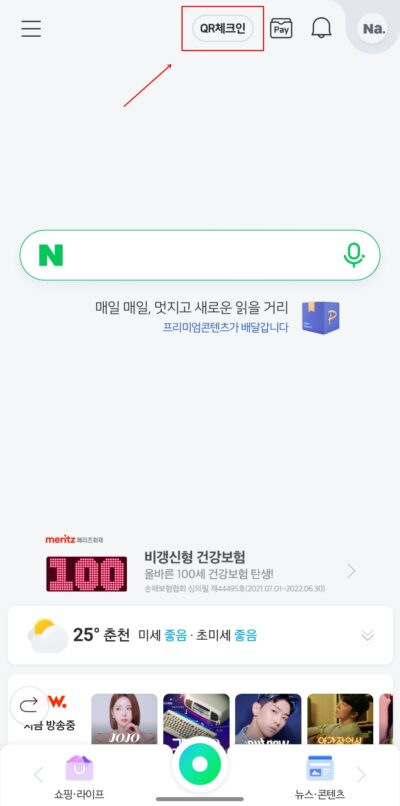 네이버앱 개인안신번호
