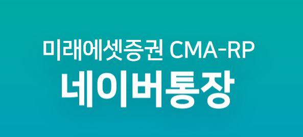 네이버통장 CMA