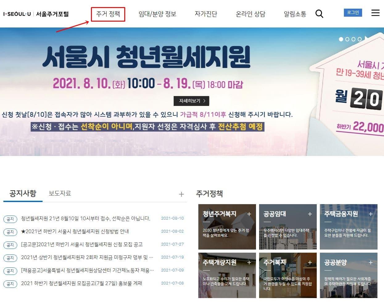 서울시 청년월세지원 신청방법1