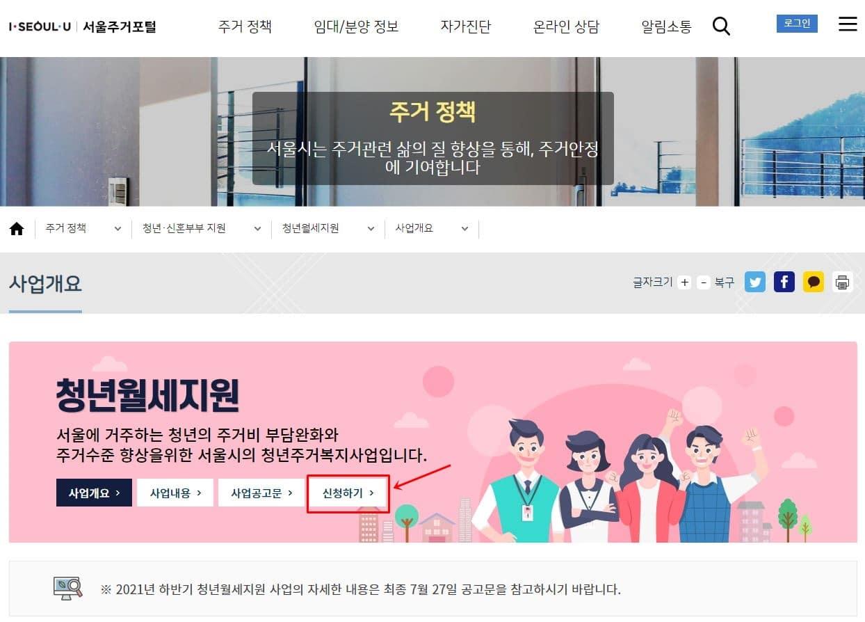 서울시 청년월세지원 신청방법3