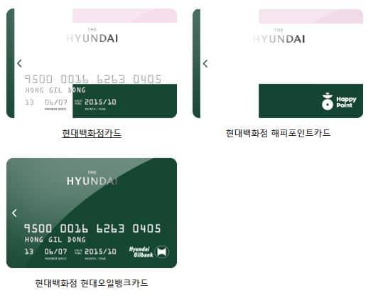 현대백화점 카드 종류